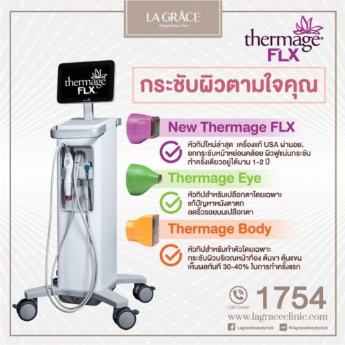 thermage-10