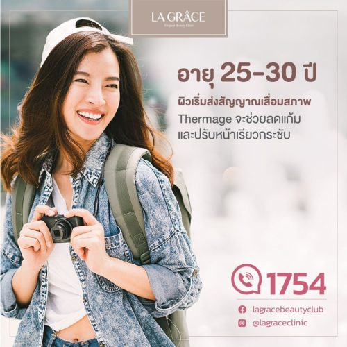 thermage-3